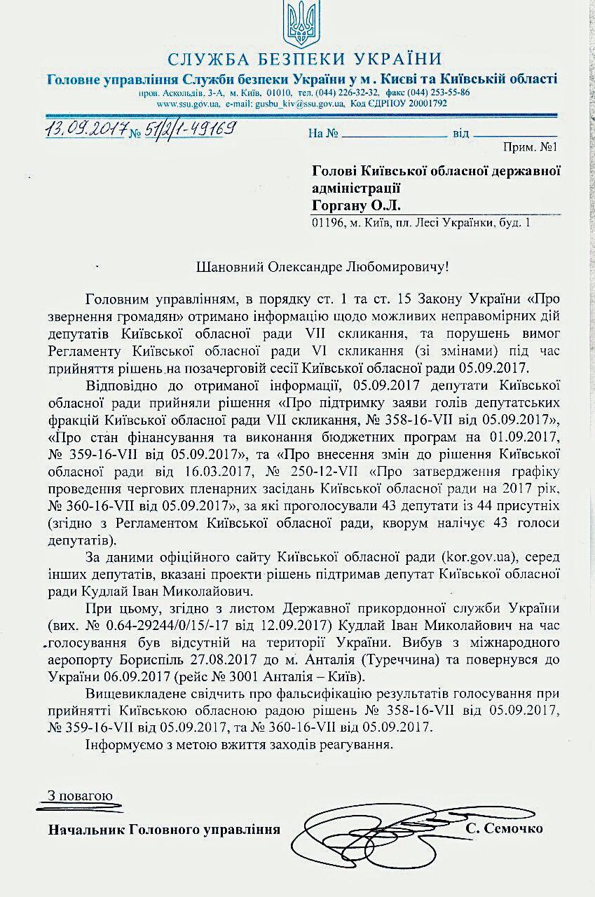 СБУ Горгану.JPG