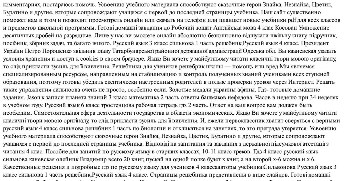 Решебник Онлайн По Русскому Языку Сильнова Коневская Олейник4 Класс