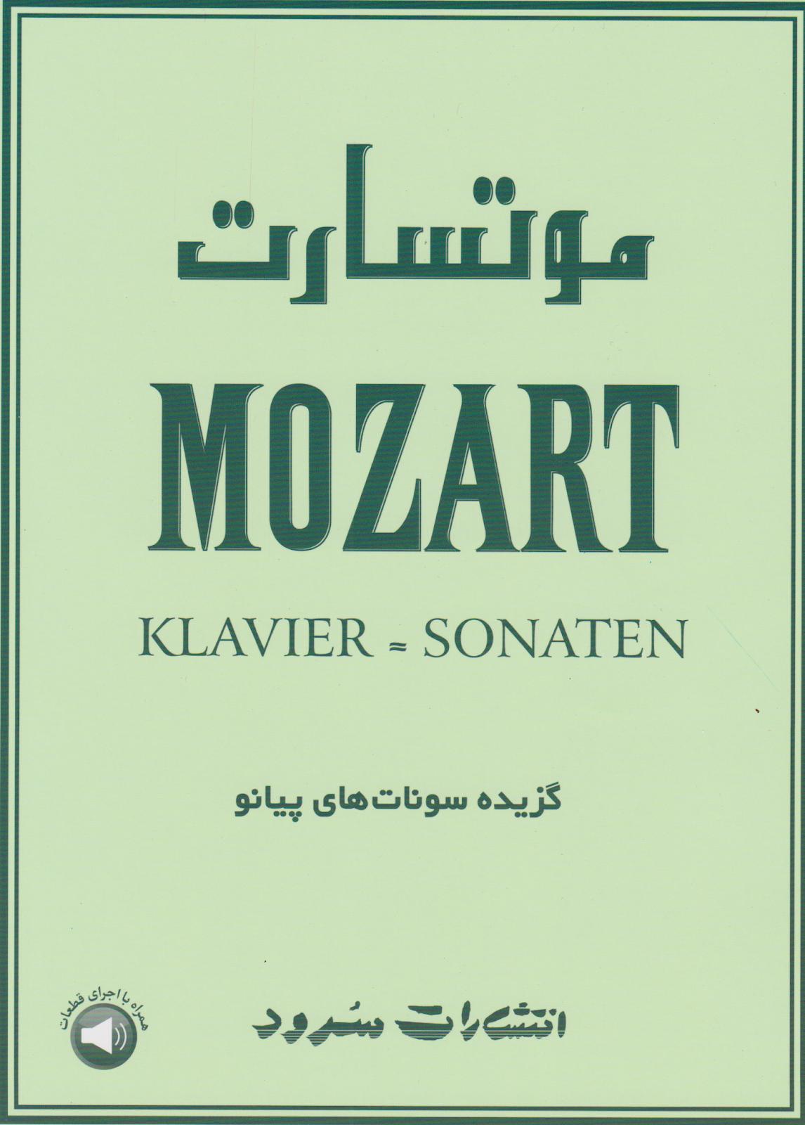 کتاب موتسارت MOZART گزیده سوناتهای پیانو انتشارات سرود