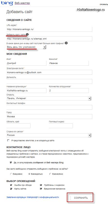 http://ktonanovenkogo.ru/image/04-07-201313-09-22.png