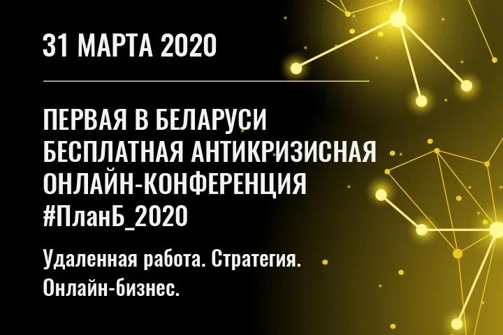 Первая в Беларуси бесплатная антикризисная онлайн-конференция