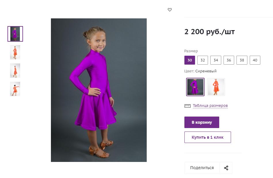 Кейс продвижение интернет магазина одежды