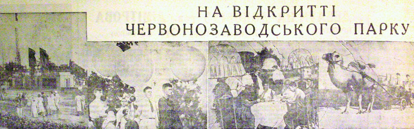 12 серпня 1935 року: на відкритті парку були не лише люди, а й верблюди