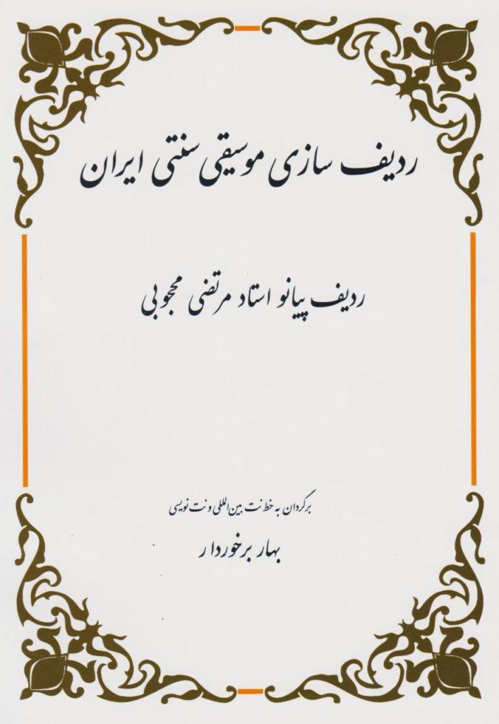 کتاب ردیف سازی موسیقی سنتی ایران (ردیف پیانو مرتضی محجوبی) انتشارات هنر و فرهنگ