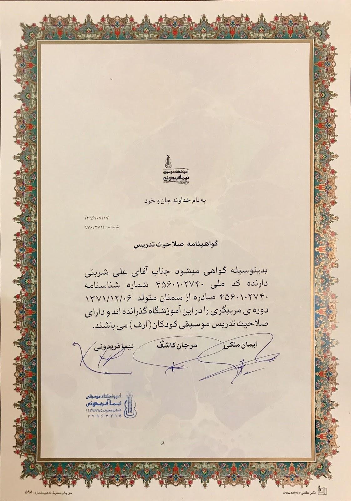 گواهینامه کارت صلاحیت تدریس مربیگری موسیقی کودک ارف علی شربتی
