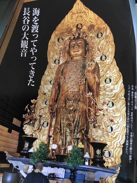 s_長谷寺式十一面観音像