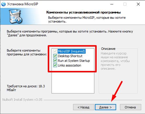 Пошаговая инструкция настройки программного телефона Microsip для Windows