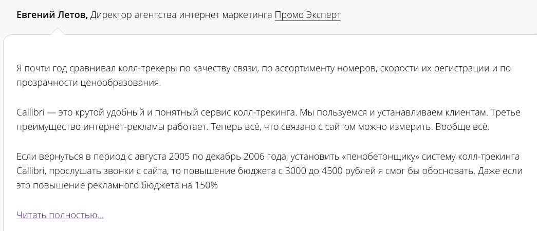 Отзыв на сайт