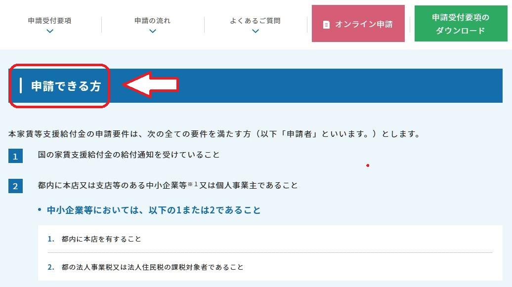給付 東京 都 家賃 金 支援