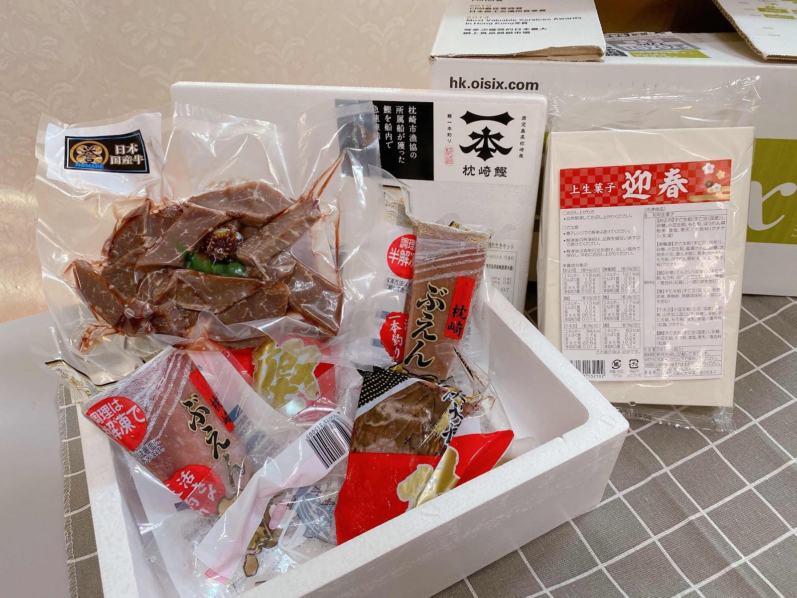 新鮮日本食材 Oisix Hong Kong