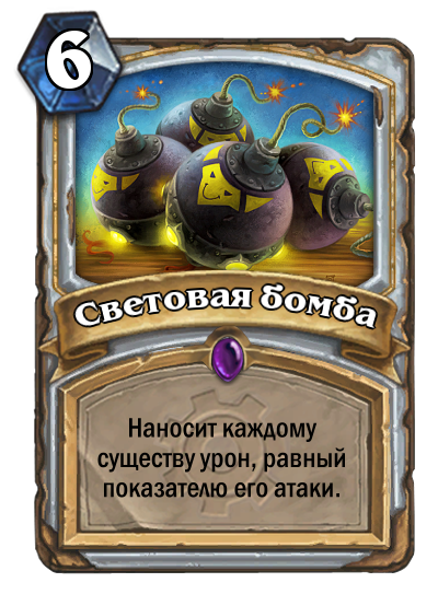 Lightbomb.png