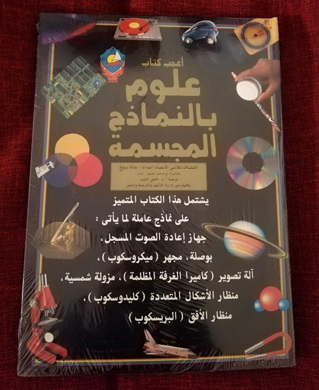 معرض الكتاب بالقاهرة, كتب اطفال, فضاء