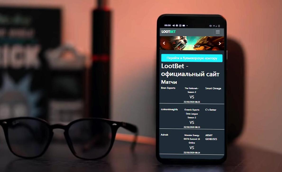 LootBet мобильное приложение