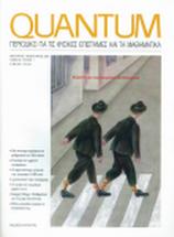 QUANTUM - τεύχος Ιαν.-Φεβρ. 2001