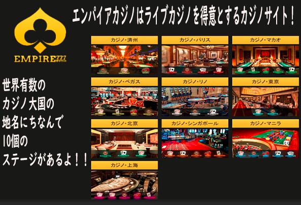 empire casino live casino