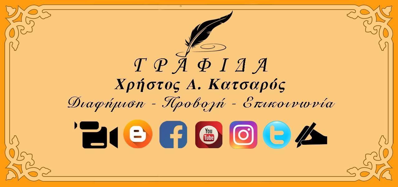 C:\Users\Νίκος\Downloads\ΓΡΑΦΙΔΑ ΚΑΡΤΑ.jpg