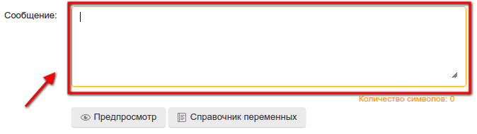 УведомлениеСМС.png