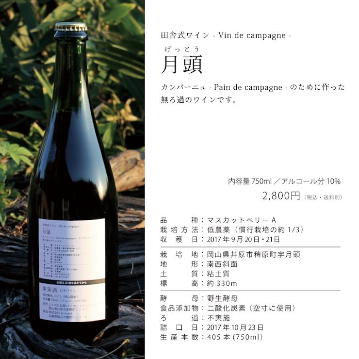 田舎式ワイン「月頭(げっとう)」