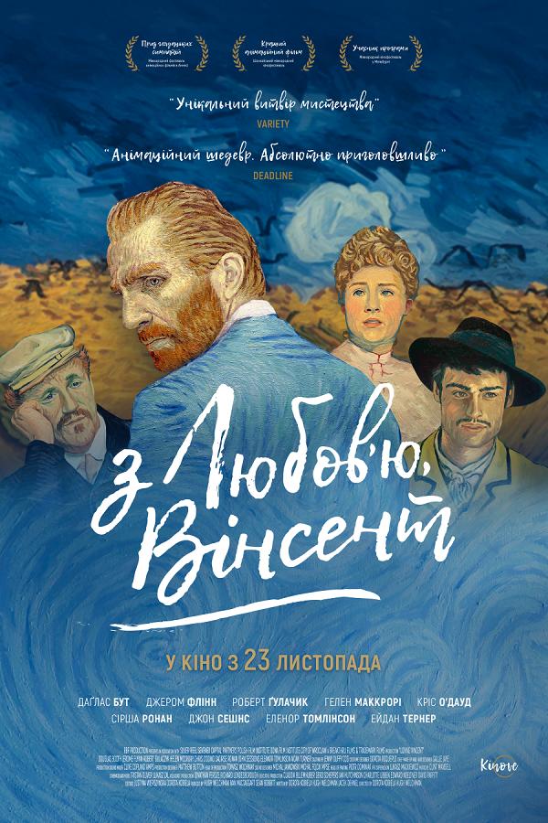 http://artukraine.com.ua/storage/0002017/11/13_11/poster_loving_kinove.png