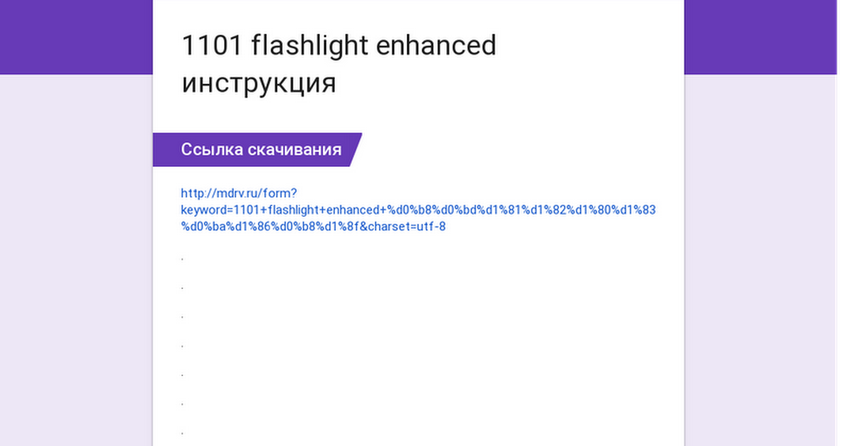 1101 flashlight enhanced инструкция