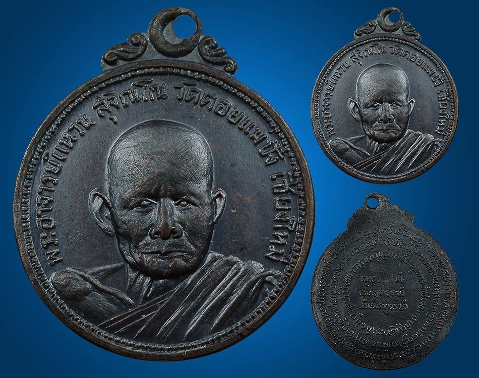 1. เหรียญหลวงปู่แหวน วัดดอยแม่ปั๋ง รุ่น ทอ.๑ ปี ๒๕๑๓ 02