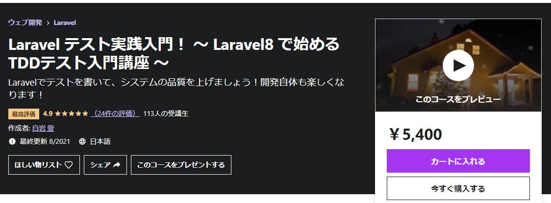 Udemy Laravel