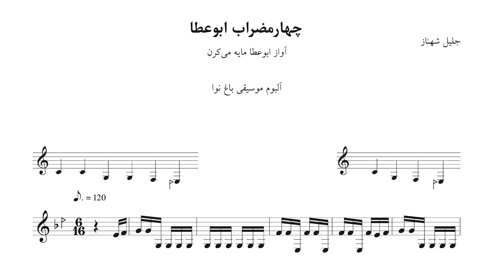 نت چهارمضراب ابوعطا میکرن جلیل شهناز آلبوم باغ نوا