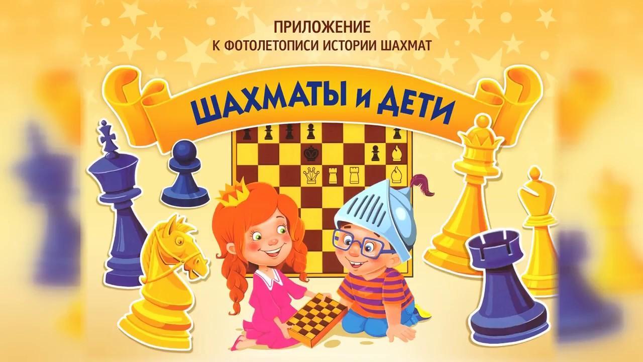 «Этот удивительный мир шахмат…»