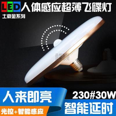 Cơ thể hồng ngoại cảm giác cực kỳ mỏng UFO ánh sáng âm thanh và kiểm soát ánh sáng ban công hành lang hành lang ánh sáng đèn đường nhà để xe hành lang