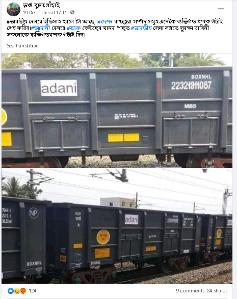 Adani Train fb.png