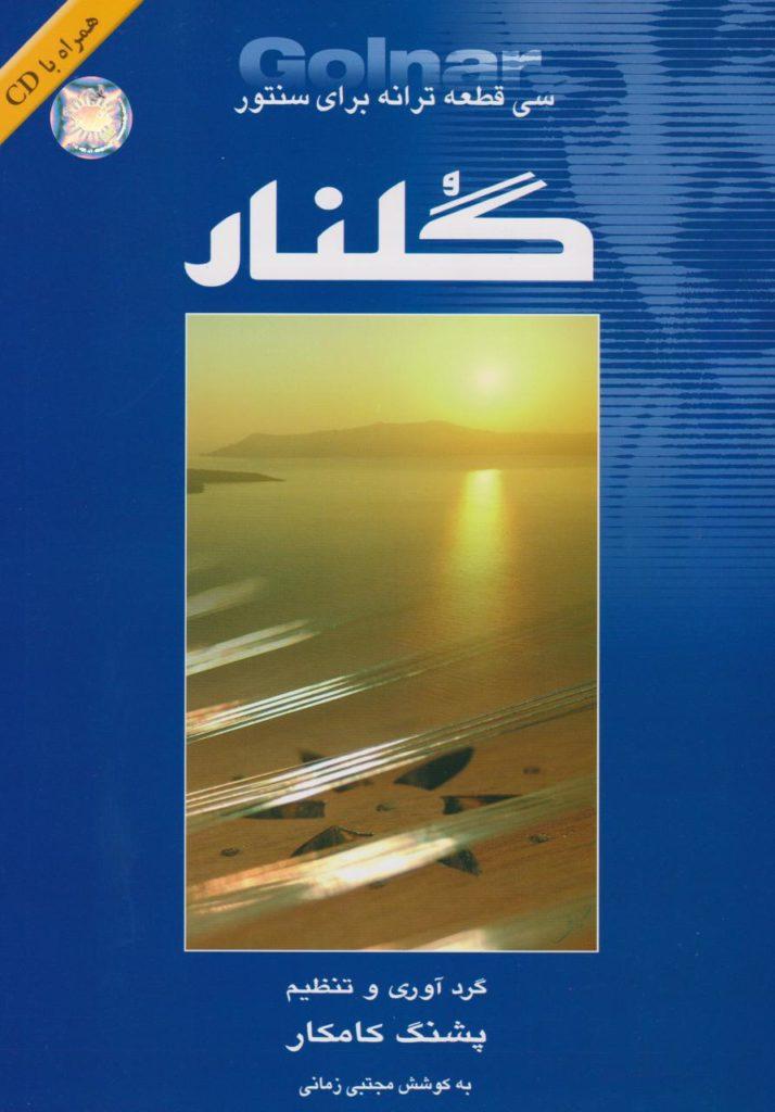 کتاب گلنار (سی قطعه ترانه برای سنتور) پشنگ کامکار با سیدی انتشارات هستان