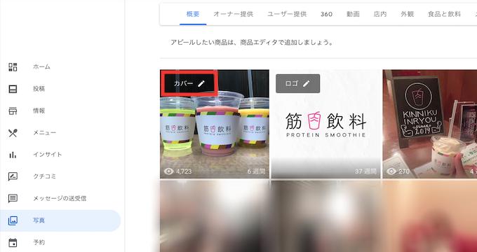 Googleマイビジネスでのカバー画像の追加方法
