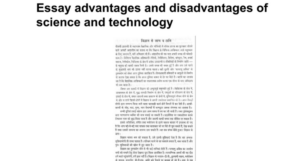advantages and disadvantages of the modern technology essay Modern technology is simply an advancement of old technology the impact of  technology in modern life is unmeasurable, we use technology.