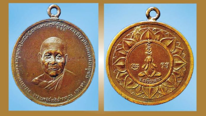 6. เหรียญหลวงพ่อจาด  วัดบางกระเบา จ.ปราจีนบุรี