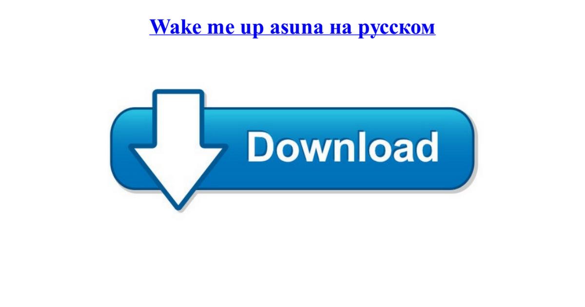 скачать wake me up asuna на русском