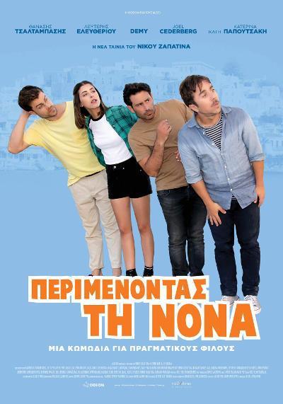 https://m.myfilm.gr/v2/images/stories/2018/perimenontas-ti-nona/Poster.jpg