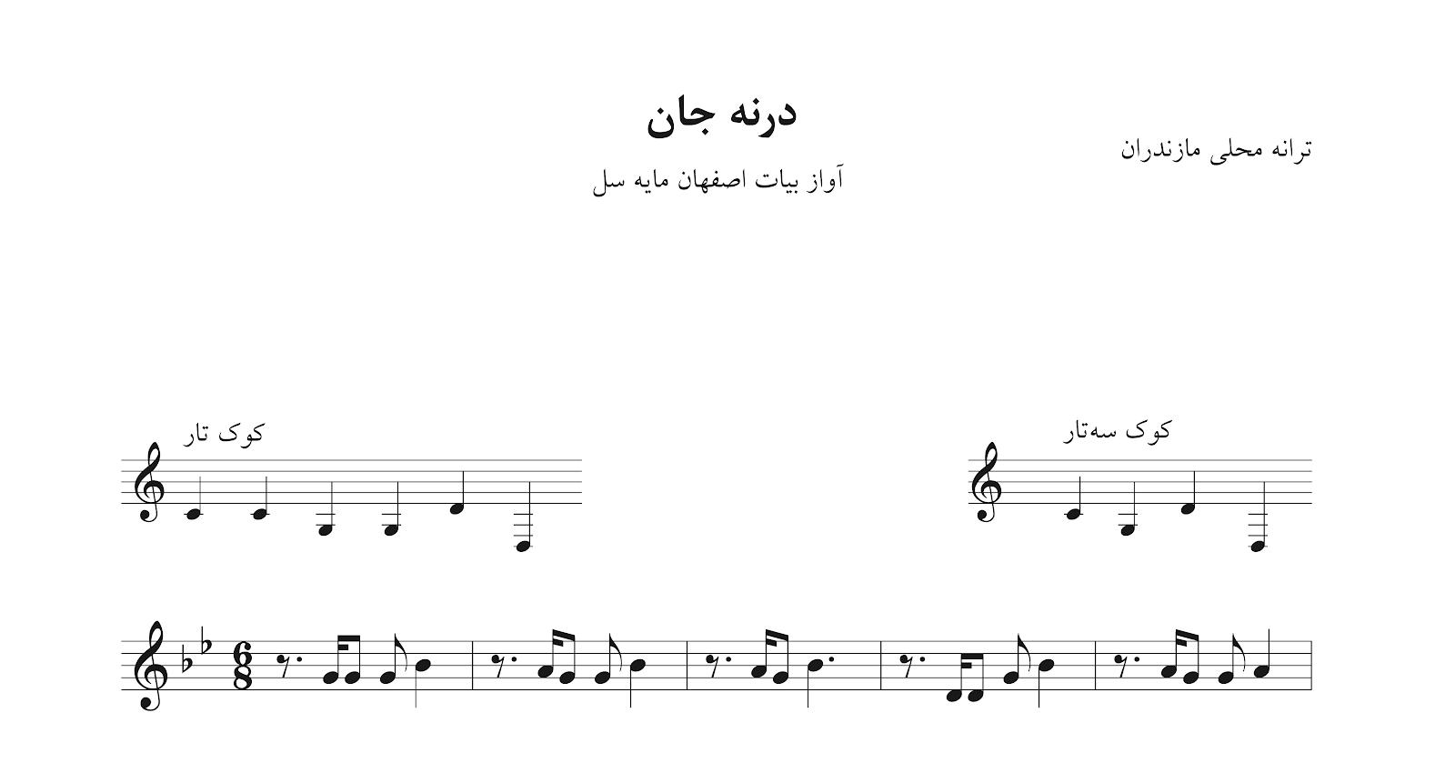 نت درنه جان آواز بیات اصفهان آهنگ محلی مازندرانی