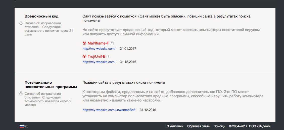 Зараженный сайт в Яндекс Вебмастере