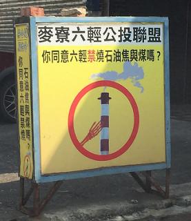 禁燒石油焦與煤的訴求。攝影:陳家銘。