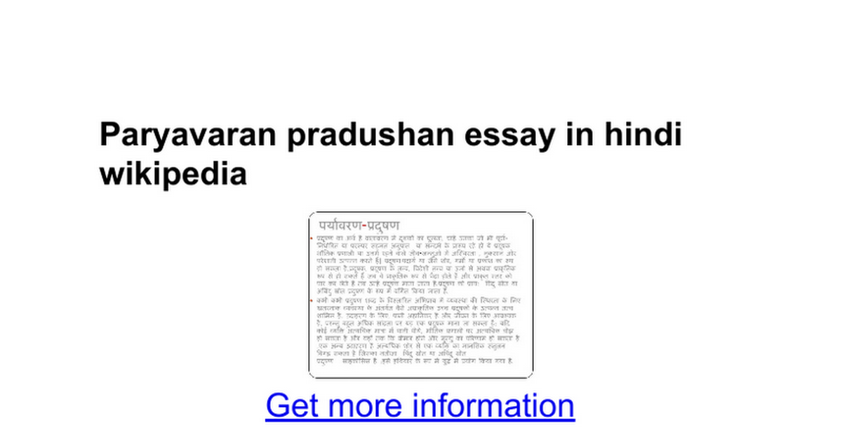 pradushan essay in punjabi Jal pradushan marathi essay page for research paper mla up 2017 mina cheon essay bal mazdoor essay in punjabi the metamorphosis alienation essay essay.