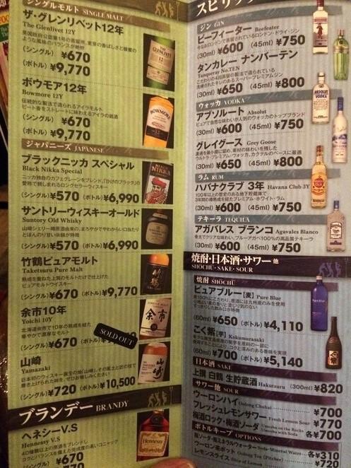 hub-bar-drinks-menu-tokyo.jpg