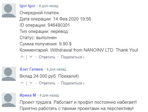 Хайп-проект NanoInv: обзор условий и отзывы вкладчиков