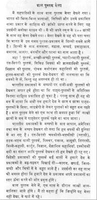 Personal Narrative Essay  Peloponnesian War Essay also Reasons Against Abortion Essay Short Essay On Book Fair In Hindi Do Your Essay
