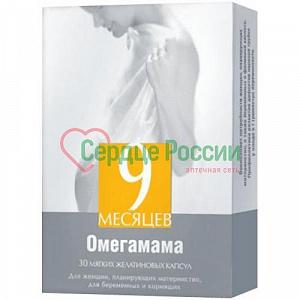 9 месяцев Омегамама