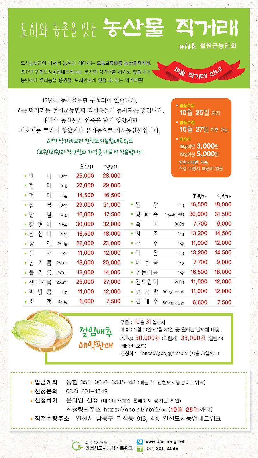 2017년 10월 농산물 직거래 홍보 웹자보.jpg