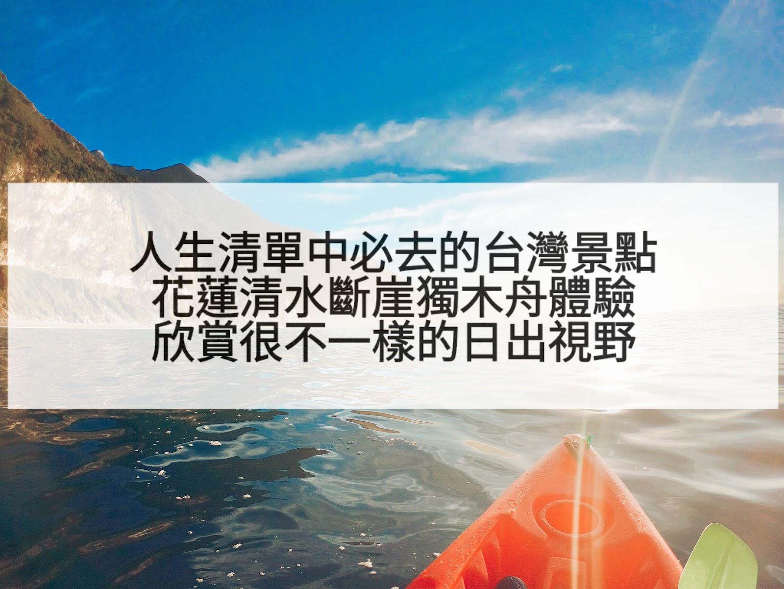 清水斷崖獨木舟