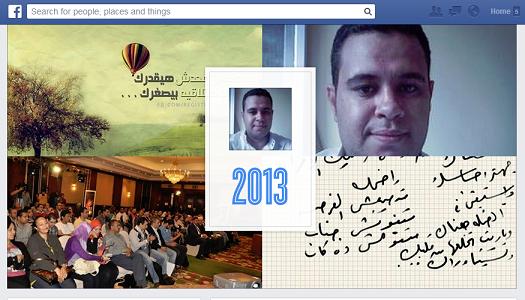تعرف على ملخص لأهم مشاركاتك ومشاركات الأصدقاء على فيسبوك في 2013
