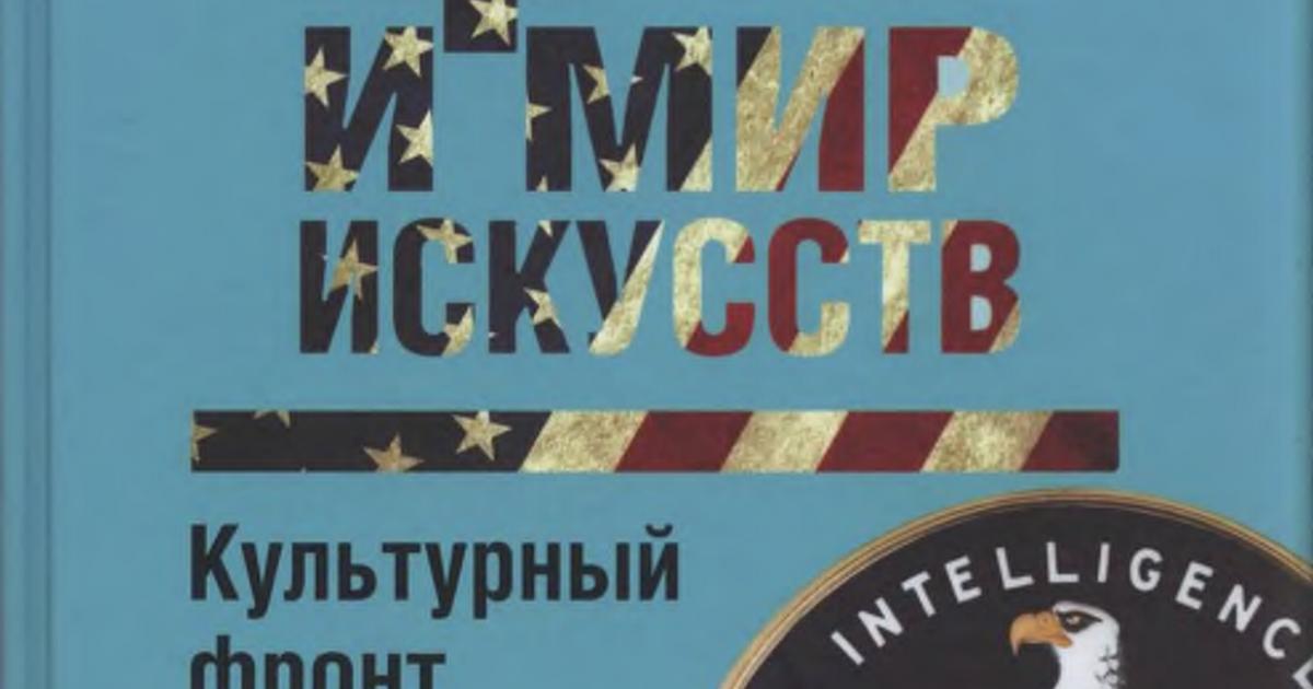 Сондерс Ф.С. - ЦРУ и мир искусств (2013).pdf