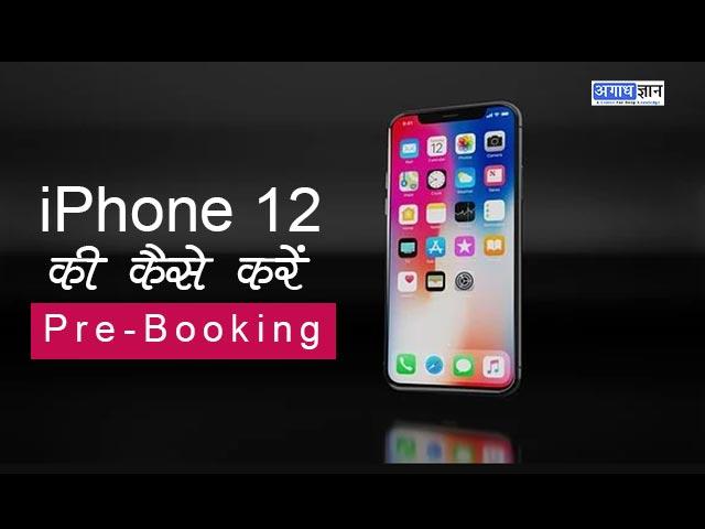 iPhone 12 की कैसे करें Pre-Booking - हिन्दी मे।