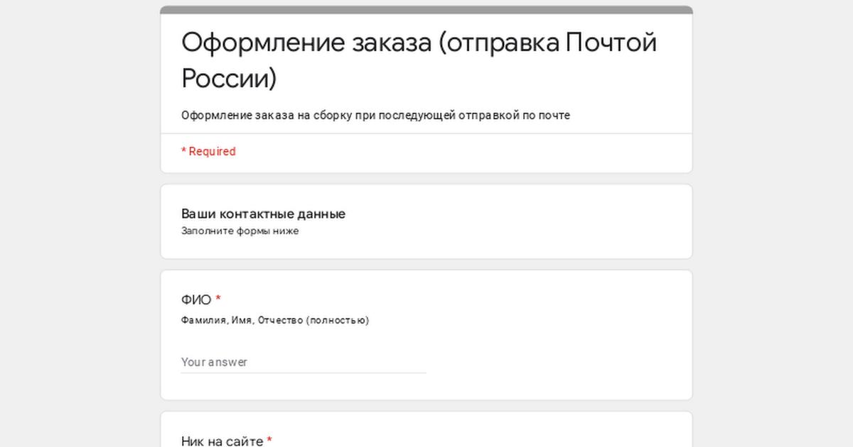 Оформление заказа (отправка Почтой России)
